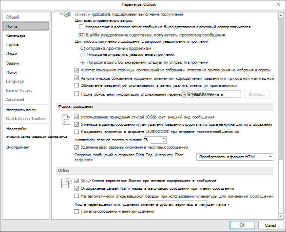 Страницы параметров Outlook с выделенной категории почты