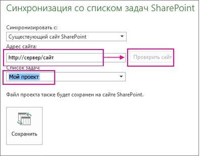 Сохранение проекта в SharePoint