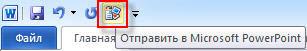 использование кнопки «отправить в microsoft powerpoint»