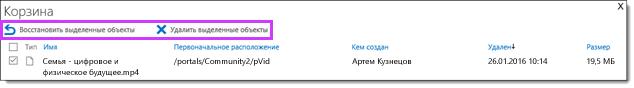 Восстановление или удаление видео Office 365 видео