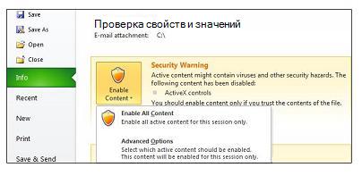 """Область """"Предупреждение системы безопасности"""", когда файл нельзя считать надежным"""