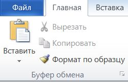 """Группа """"Буфер обмена"""" на вкладке """"Главная"""" в Word"""