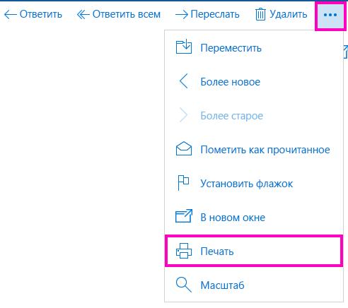 Печать сообщения электронной почты в Почте для Windows10