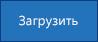 Кнопка для скачивания простого исправления, указывающая на наличие автоматического исправления