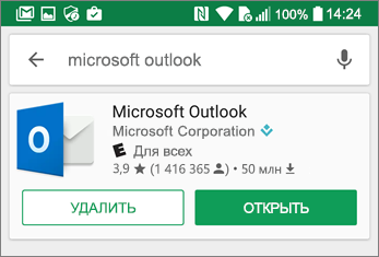 "Нажмите ""Открыть"", чтобы открыть приложение Outlook"