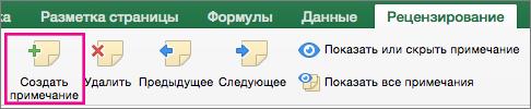 """На вкладке """"Рецензирование"""" выберите команду """"Создать примечание"""""""