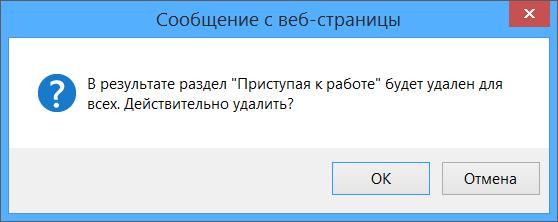 """В сообщении об удалении компонента """"Начало работы"""" для всех пользователей нажмите кнопку """"ОК""""."""