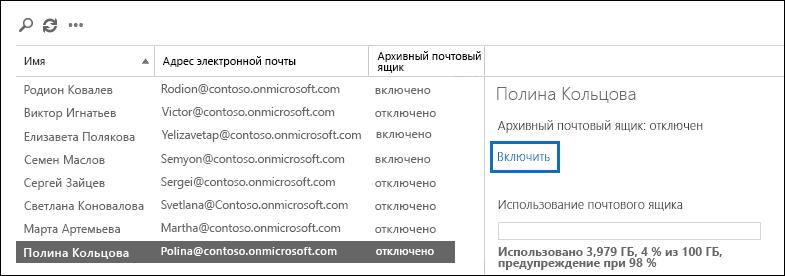 """Выберите """"Включить"""" в области сведений для выбранного пользователя, чтобы включить архивный почтовый ящик."""