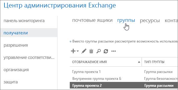 Поиск групп в Центре администрирования Exchange