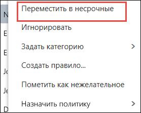 """Перемещение в папку """"Несрочные"""""""