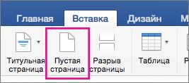"""На вкладке """"Вставка"""" выделен элемент """"Пустая страница"""""""