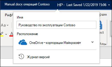 Раскрывающееся меню в заголовке документа в Word для Office 365