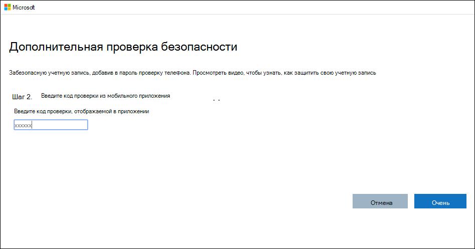 Страница дополнительной проверки безопасности с проверкой кода проверки