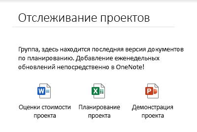 Внедренные файлы на странице в OneNote для Windows 10