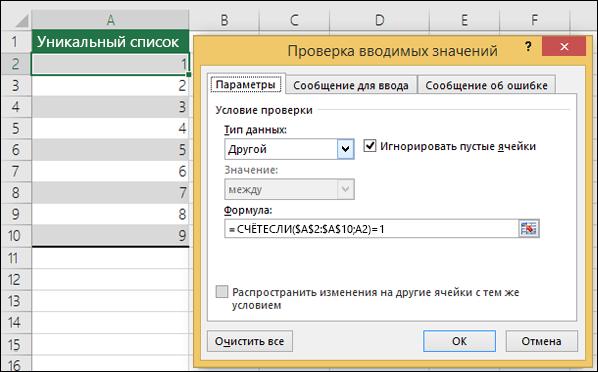 Пример 4. Формулы для проверки данных