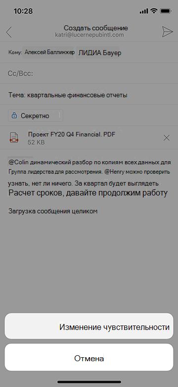 Изменение чувствительности в Outlook Mobile