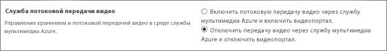Параметр отключения Office 365 Видео в Центре администрирования SharePoint Online