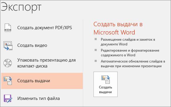 """Снимок экрана, на котором показана команда """"Файл""""> """"Экспорт""""> """"Создать выдачи"""" в пользовательском интерфейсе PowerPoint."""