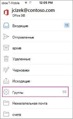 Группы — узел в списке папок в Outlook mobile
