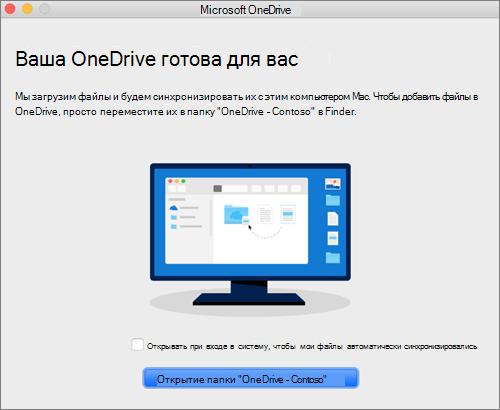 """Снимок экрана: последний экран мастера """"Вас приветствует OneDrive"""" на компьютере Mac"""