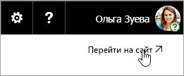 """Снимок экрана: кнопка """"Перейти на сайт"""" на веб-сайте OneDrive."""