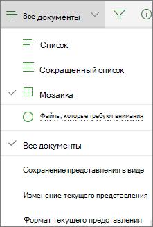 Office 365: изменение представления библиотеки документов