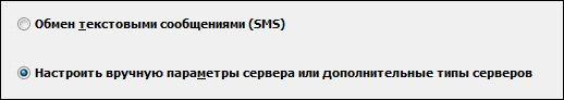 Настройка параметров сервера вручную в Outlook2010