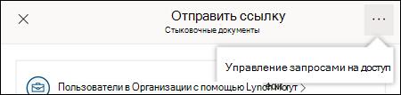 """Диалоговое окно """"Поделиться"""" с параметром """"Управление"""", который становится доступен после предоставления доступа другим пользователям."""