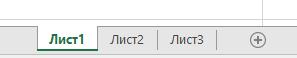 Ярлычки листов Excel в нижней части области Excel