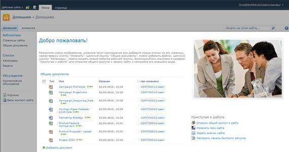 Эталонные страницы SharePoint2010