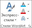 """Группа """"Стили WordArt"""", в которой отображаются только значки"""