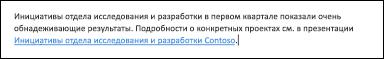 Вставьте ссылку в текст для упрощения доступа к связанному файлу.
