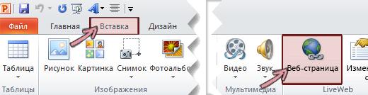 """Надстройка LiveWeb находится на вкладке """"Вставка"""" в правом нижнем углу ленты"""