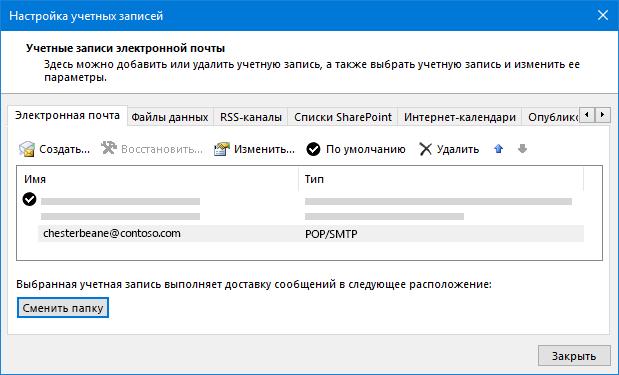 Диалоговое окно параметров учетной записи Outlook