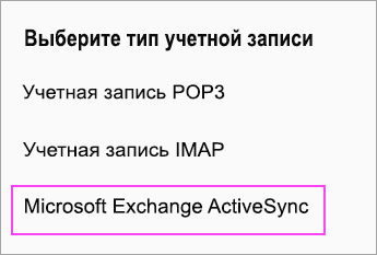 Выберите Microsoft Exchange ActiveSync