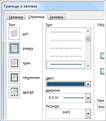 Задание параметров для границ страницы