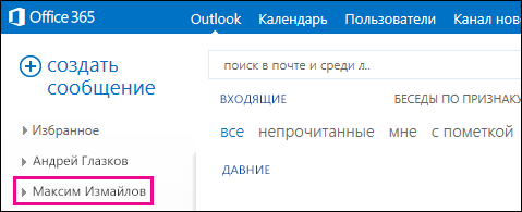 Общая папка отображается в Outlook Web App