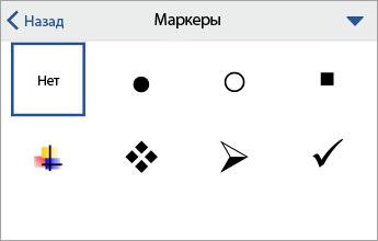 "Команда ""Маркеры"", отображающая параметры форматирования"