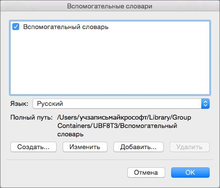 """В диалоговом окне """"Вспомогательные словари"""" можно добавлять, редактировать и выбирать настраиваемые словари, которые вы хотите использовать для проверки орфографии."""