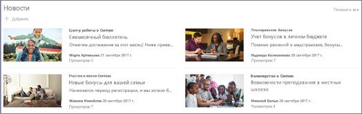 Одностороннее представление веб-части новостей