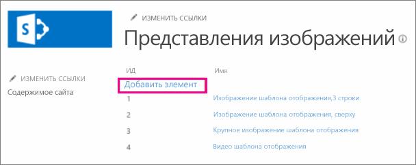 """Снимок экрана: команда """"Добавить новый элемент"""""""