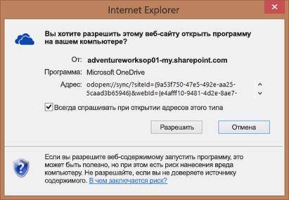 Снимок экрана: диалоговое окно с запросом на разрешение открыть Microsoft OneDrive, появляющееся в Internet Explorer