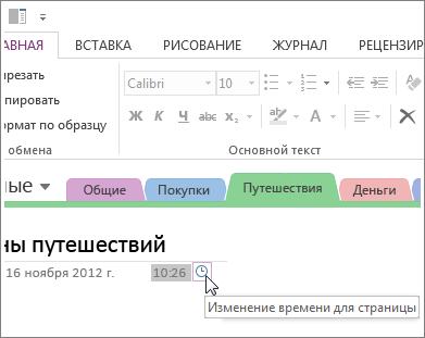 В OneNote можно изменить время создания страницы