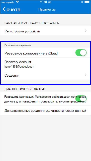 Экран параметров iOS с расположением параметров резервного копирования iCloud