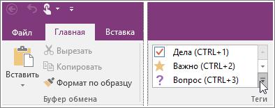 Снимок экрана, на котором изображен список тегов в OneNote2016.