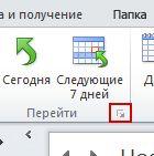 Выбор кнопки вызова диалогового окна на ленте