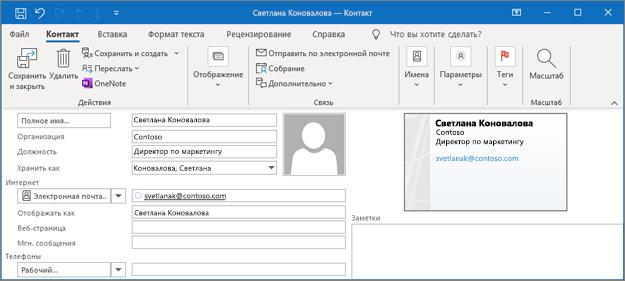 Добавление контакта в Outlook