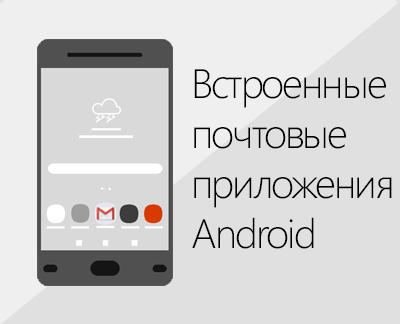 Щелкните для настройки встроенного почтового приложения Android