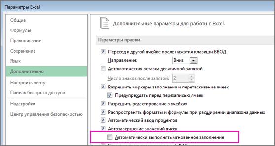 Параметр для включения отключенной функции мгновенного заполнения