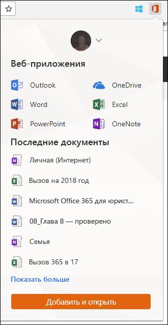 Щелкните Office Online расширение панели Chrome расширения для открытия панели Office Online.